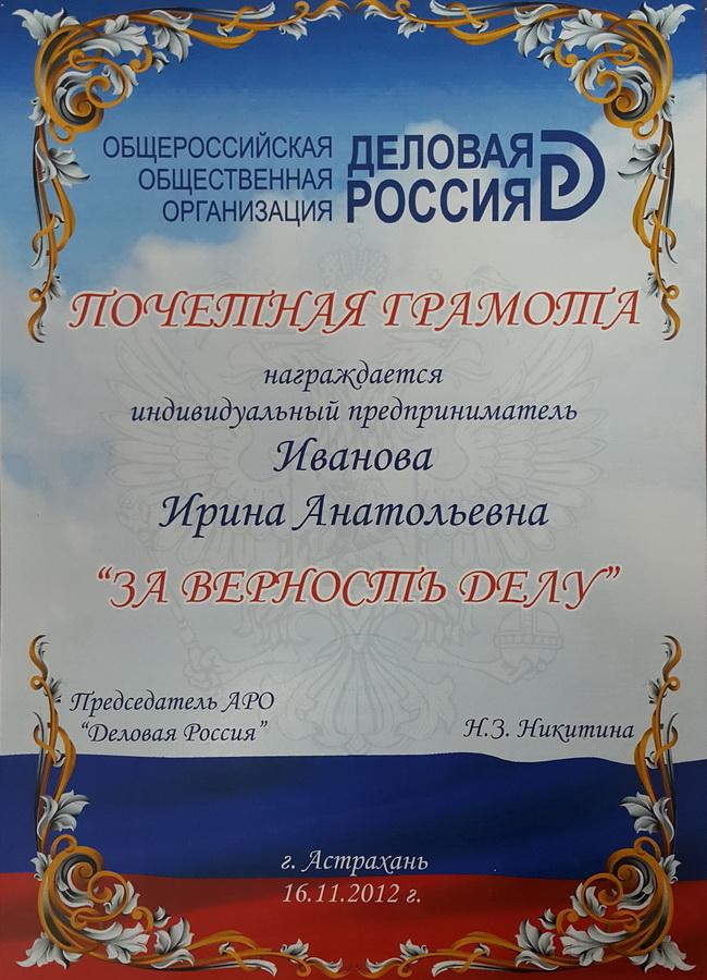 Благодарность деловая Россия