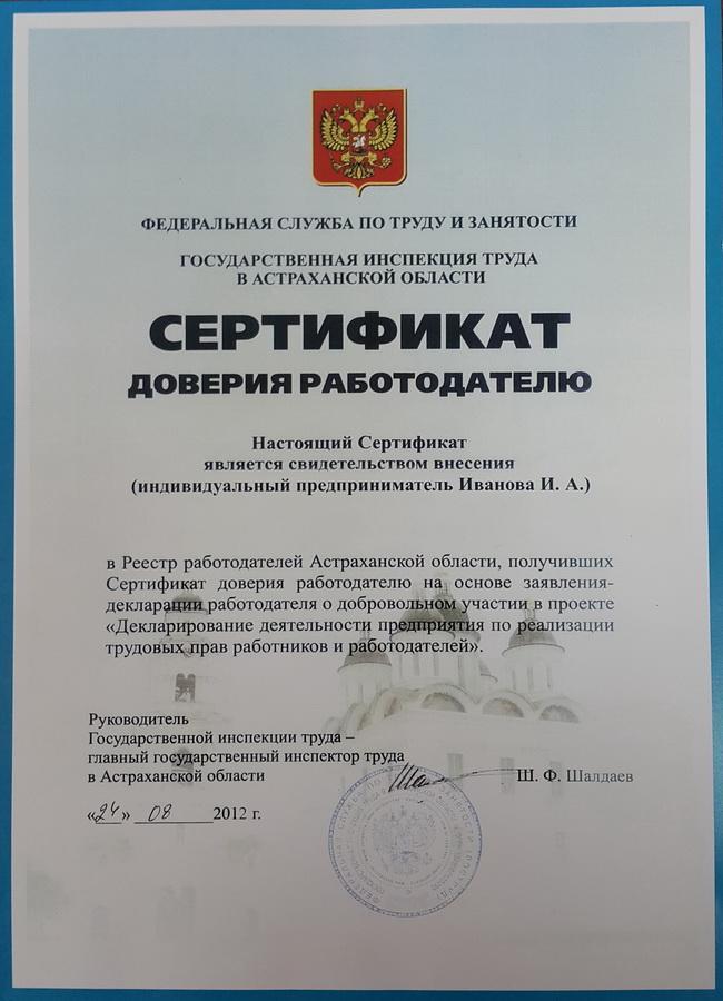 Сертификат доверия работодателю