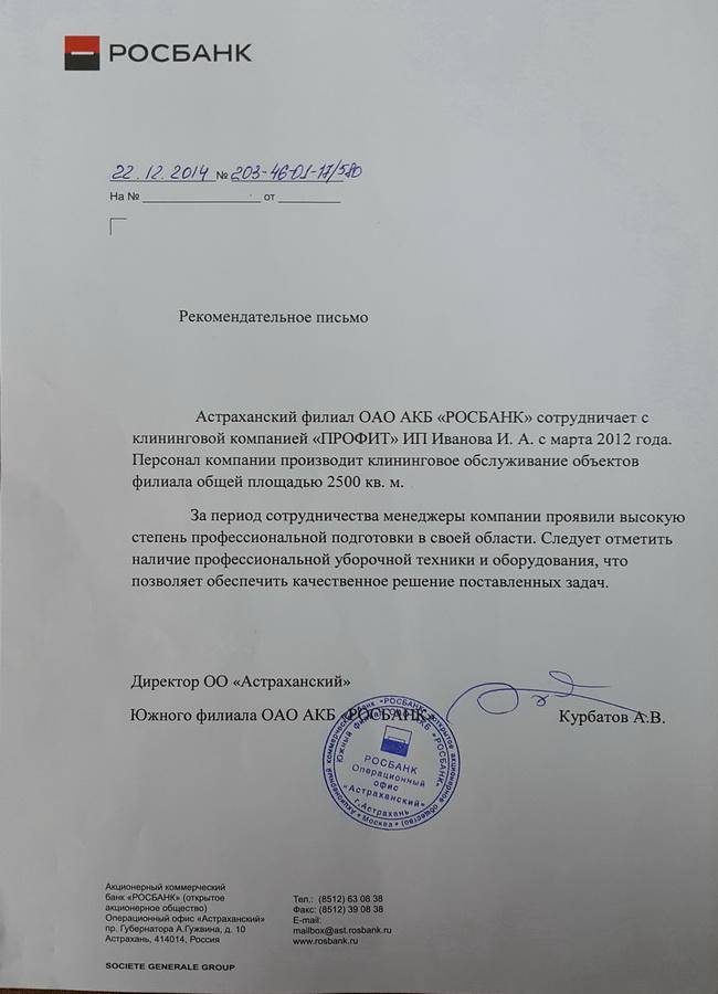 Рекомендательное письмо Росбанк