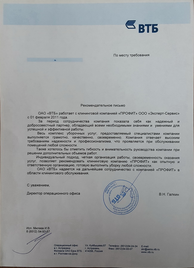 Рекомендательное письмо ВТБ