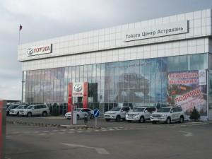 Тойота центр Атрахань
